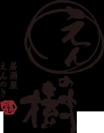 福井県福井市の居酒屋えんの樹